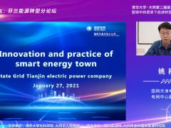 国网天津电科院电网中心副主任姚程:国网在智慧能源小镇的创新与实践 (0播放)