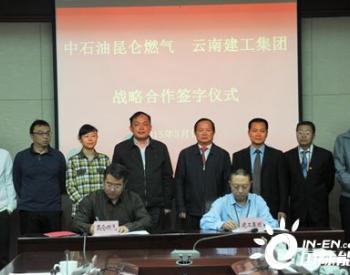 安宁市与云南中石油昆仑燃气签订<em>天然气利用</em>项目合作协议