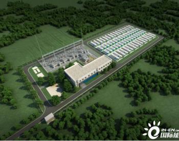 三峡集团首个独立储能电站正式开工建设