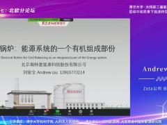 Zeta公司总工程师Andrew Liu:平衡电网的电锅炉——能源系统中的有机组成部分 (0播放)