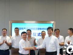 四川省宜宾市江安县再签年产5万吨新能源锂电材料项目投资达23亿元