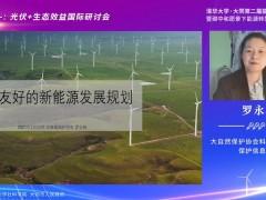 大自然保护协会科学与政策中心保护信息专家罗永梅:做好规划、建设和修复 可实现生态友好的新能源发展规划 (0播放)