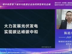 """隆基股份能源发展研究院副院长陈道户:加入""""三个100 """"!隆基助力中国和世界碳中和早日实现 (0播放)"""