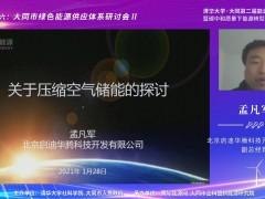 北京启迪华腾副总经理孟凡军:压缩空气储能应用的现状以及前景展望 (0播放)