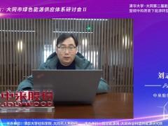 中来股份副总裁刘志锋:双面组件的发展与应用——以大同熊猫案例为例 (0播放)