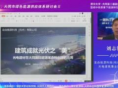 龙焱能源光电建筑事业部总经理刘志钱:建筑作为载体,是光伏真正未来的应用方向之一 (0播放)