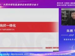 隆基新能源总经理陈鹏飞:BIPV将成为建筑减碳的最佳途径 (0播放)