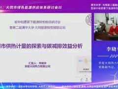 京能大同热力党委副书记李晓华:大同市供热计量的探索与碳减排效益分析 (0播放)