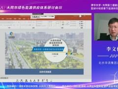 北京华清集团总工程师李文伟:地源热泵+太阳能多能互补供热系统方案汇报 (0播放)