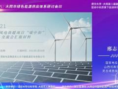 国家电投集团山西可再生能源灵丘项目部副经理邢志刚:从灵丘县40万千瓦风电供暖示范项目来看碳中和 (0播放)