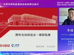 深圳市雄韬电源生产经理李成谦:雄韬氢雄的燃料电池制造业 (0播放)