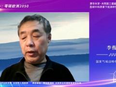 国家气候战略中心首任主任李俊峰:对欧洲国家目前低碳减排方面研究应该更加深入 (0播放)