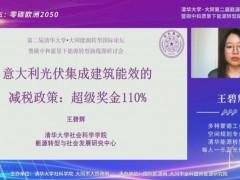 超级奖金110%!意大利建筑能效减税政策 (0播放)