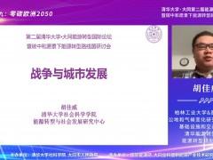 战争与城市发展(政治、经济、文化、城市建筑等) (0播放)