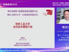 柏林工业大学特色课程:光伏技术 (0播放)