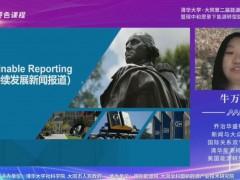 特色课程介绍:乔治华盛顿大学媒体与公共事务学院可持续发展新闻报道 (0播放)