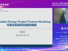 特色课程介绍:哥伦比亚大学国际公共事务学院可再生能源项目融资模型 (0播放)