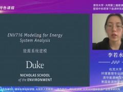 特色课程介绍:杜克大学能源系统建模 (0播放)
