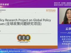 特色课程介绍:德克萨斯奥斯丁大学全球政策问题研究项目 (0播放)