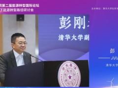 清华大学副校长彭刚:实现碳中和,推进生态文明建设是长期而艰巨的任务 (0播放)