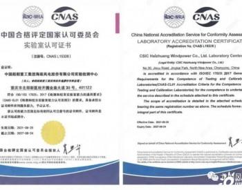 厉害了!<em>中国海装</em>实验检测中心获CNAS认证!