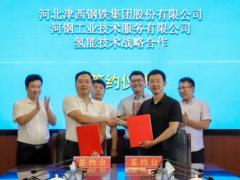 河钢工业技术与津西钢铁签署氢能产业合作协议