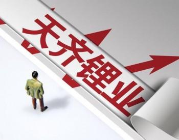 天齐锂业超级并购布局资源迎收获期   引入IGO资产负债率降至63%