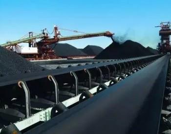 动力煤疯涨要止住了?内蒙古多个煤矿大降价,有的每吨直降350元