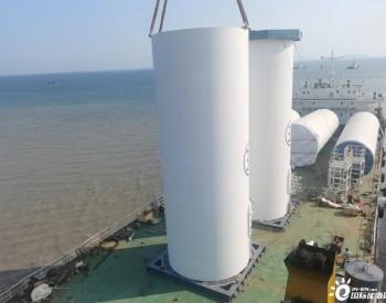 福建长乐外海海上<em>风电场</em>A区一批风电机组塔筒项目顺利完成发货