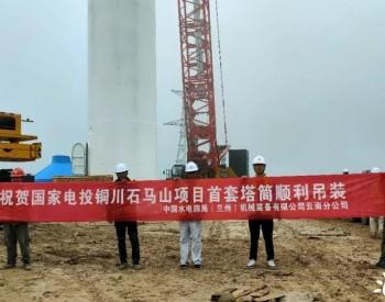 陕西铜川石马山风电项目首套塔筒顺利吊装