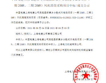 中标丨中国电建上海电建公司陕西吴起县新寨乡分散式风电场项目(一期20MW、二期20MW)<em>风机塔筒</em>采购项目入围公示