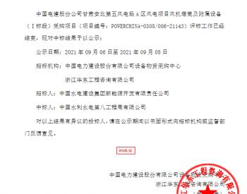 中标丨中国电建股份公司甘肃安北第五风电场A区风电项目<em>风机塔筒</em>及附属设备(Ⅰ标段)采购项目中标公示