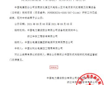 中标丨中国电建股份公司甘肃安北第五风电场A区风电项目<em>风机塔筒</em>及附属设备(Ⅱ标段)采购项目中标公示