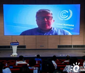 《联合国气候变化框架公约》秘书处项目官:全