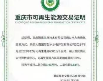 重庆为重庆腾讯数据中心开出首张绿证