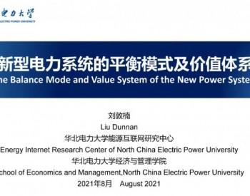 新型电力系统的平衡模式及价值体系