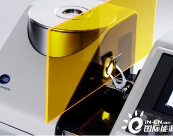 科技赋能,光耀未来 柯尼卡美能达分光测色计系列