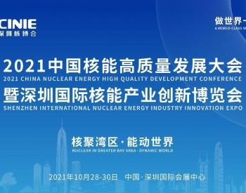 关于召开首届中国核能高质量发展大会暨深圳国际核能产业创新博览会的预通知