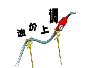油价上涨!国内汽、柴油价格每吨均提高140元