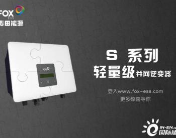 新品首发 | S系列轻量级逆变器轻巧上市