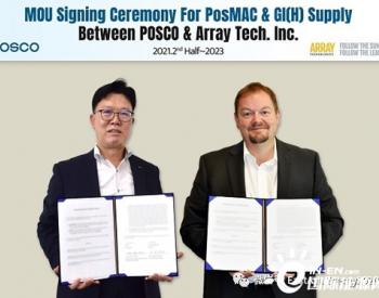 POSCO浦项制铁向全球第二大光伏跟踪系统制造商美