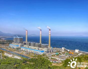 中国能建广东火电:勇担绿色使命 奉献清洁能源