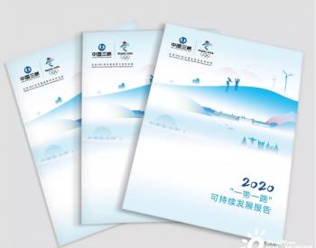 """三峡集团发布2020""""一带一路""""可持续发展报告"""
