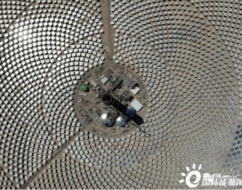 智利可再生能源拍卖中CSP技术项目0.03399美元/千