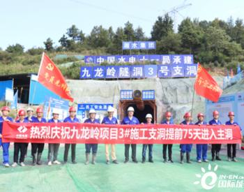 湖南省犬木塘水库九龙岭隧洞工程3号支洞提前贯通