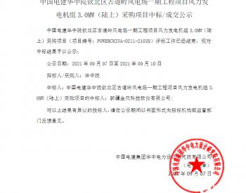 中标丨中国电建华中院广西钦北区古道岭风电场一期工程项目风力发电机组3.0MW(陆上)采购项目入围公示