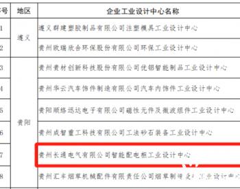 贵州长通电气智能配电柜工业设计中心获省级工业设计中心认证