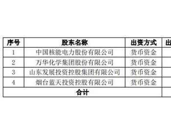 <em>万华化学</em>拟与中国核电控股共同出资设立山东核能
