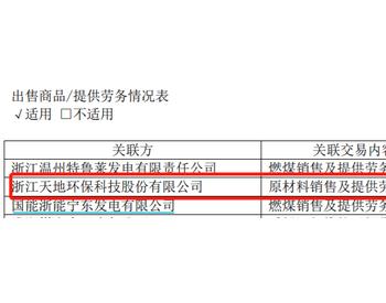 天地环保IPO申请被终止关联交易数据与<em>浙能电力</em>披露不符