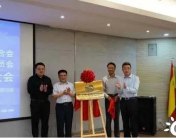 国际小水电联合会多能互补专委会在浙江杭州成立